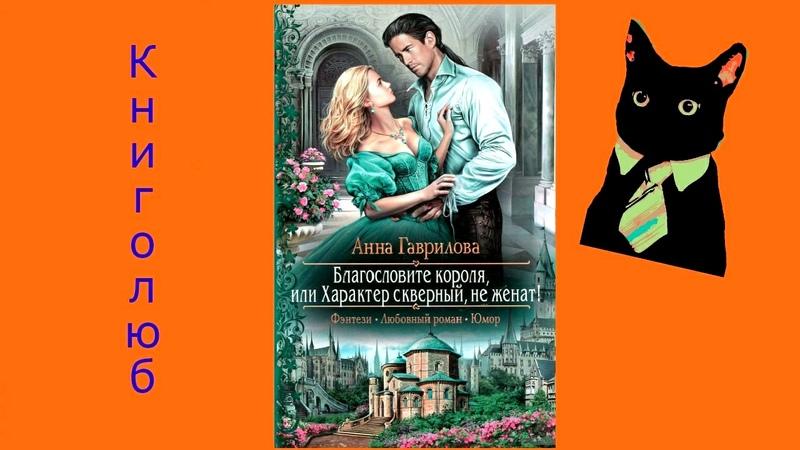 Благословите короля, или Характер скверный, не женат! Анна Гаврилова. Аудиокнига