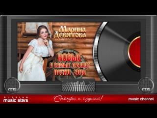 Марина Девятова - Лучшие Песни 2018 г