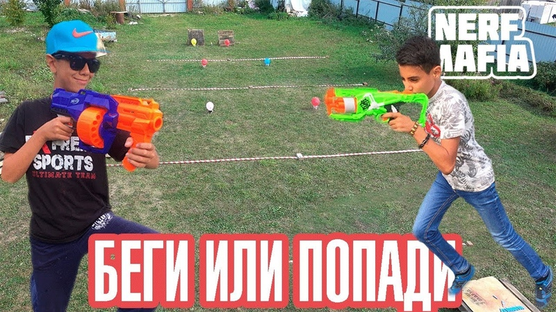Нёрф Челлендж Беги Или Попади || Nerf Challenge Run or destroy target