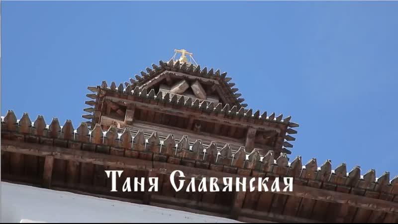 Таня Славянская З.О.Л.О.Т.О