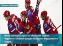 Хоккеисты Сибири выступят в трёх матчах за олимпийскую сборную страны