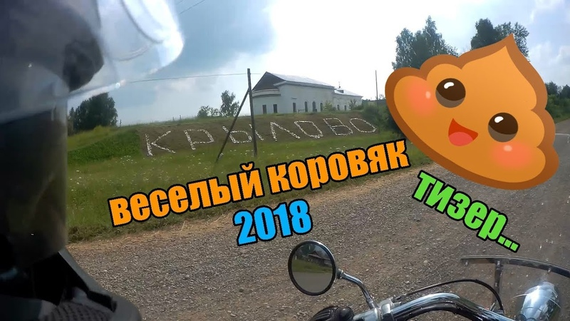 Тизер Веселый коровяк 2018