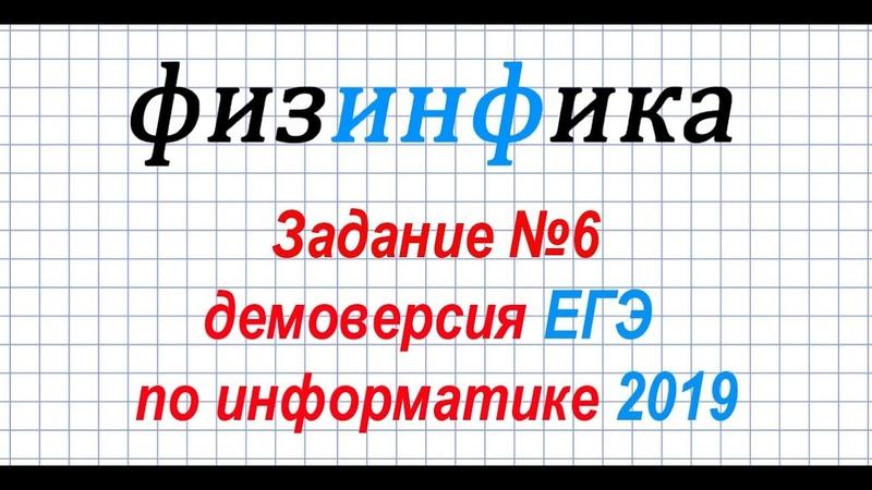 Решение задания №6. ДЕМОВЕРСИЯ ЕГЭ по информатике 2019
