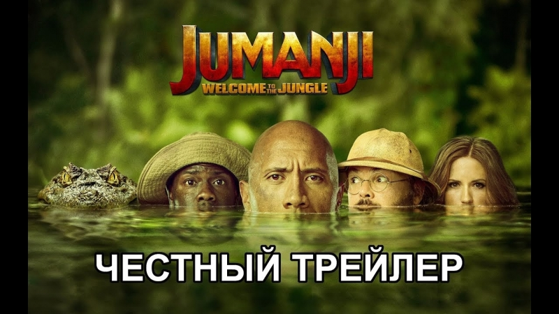 [Pete Glanz] Честный трейлер — «Джуманджи: Зов джунглей» / Jumanji: Welcome to the Jungle [rus]