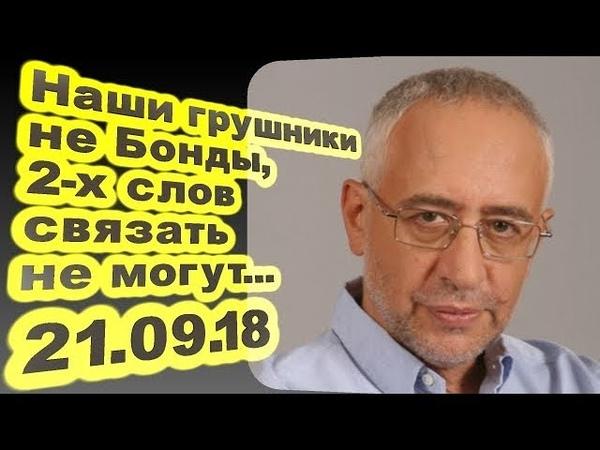 Николай Сванидзе Наши грушники не Бонды 2 х слов связать не могут 21 09 18 Особое мнение