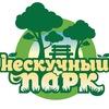 Нескучный Парк в Подольске