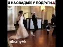 Вот прям так хочу погулять на чьей-нибудь свадьбе 😄😂😎