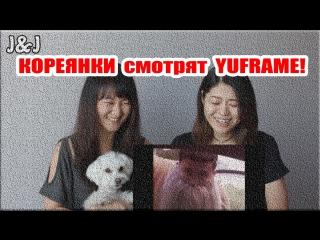ПЕРВАЯ РЕАКЦИЯ КОРЕЯНКИ на канал YUFRAME!