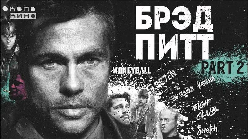 БРЭД ПИТТ - Биография и Факты 2018 (ЧАСТЬ 2)   Актёр