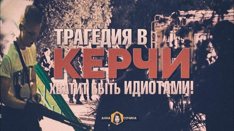 Трагедия в Керчи: хватит быть идиотами (Анна Сочина)