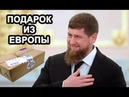 Посылка для Кадырова! Европа отдала подельника чеченского главаря Басаева (ликвидиpoван в 2006)