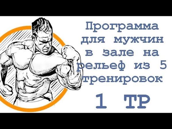 Программа для мужчин в зале на рельеф из 5 ти тренировок (1 тр)