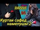 КЛИП! 2Boys ( Dazzle ) - Куртаи сафед намепушм 2