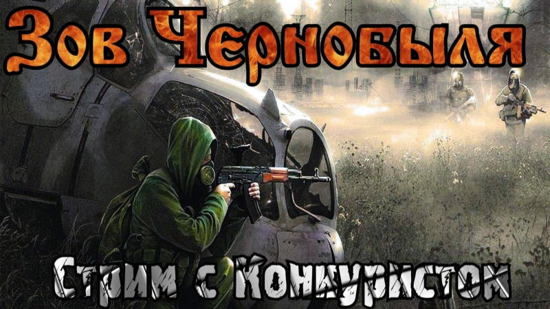 S.T.A.L.K.E.R. - Call of Chernobyl. Одиночки рулят?7( в 15:30 по МСК, ЧАТ вижу только на Ютубе и Твиче)
