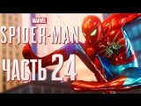 Дмитрий Бэйл Прохождение Spider-Man PS4 [2018] — Часть 24 НОВЫЙ КОСТЮМ ПАУЧЬЯ БРОНЯ МК 4 ! ЛЮДИ ПАУКИ!
