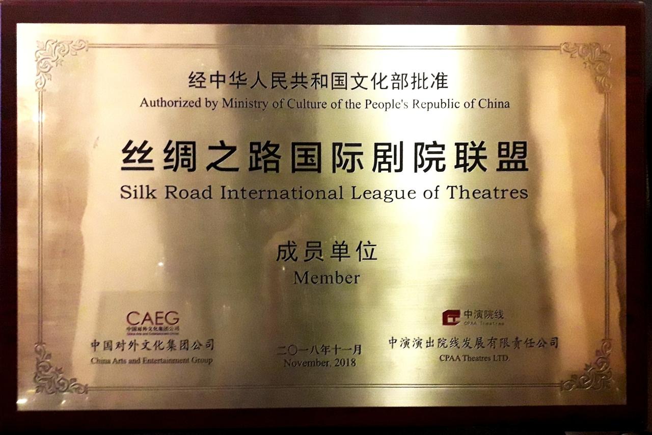 Международная лига театров Шелкового пути
