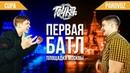 ТОЧКА БАТЛ CUPA vs Максим PARoVoZ 1 сезон
