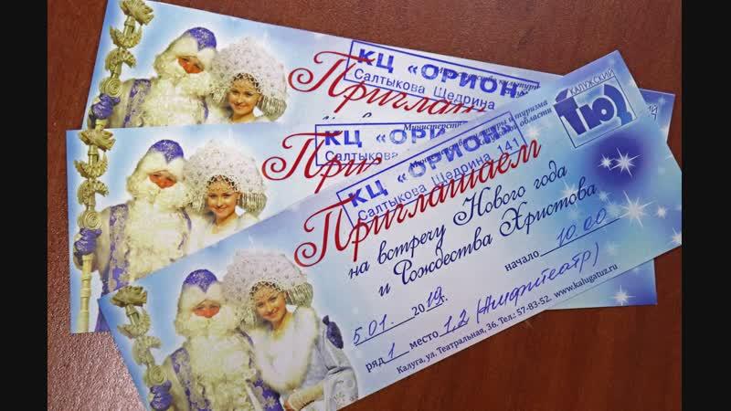 Розыгрыш билетов на сказку «Пастушка и трубочист»