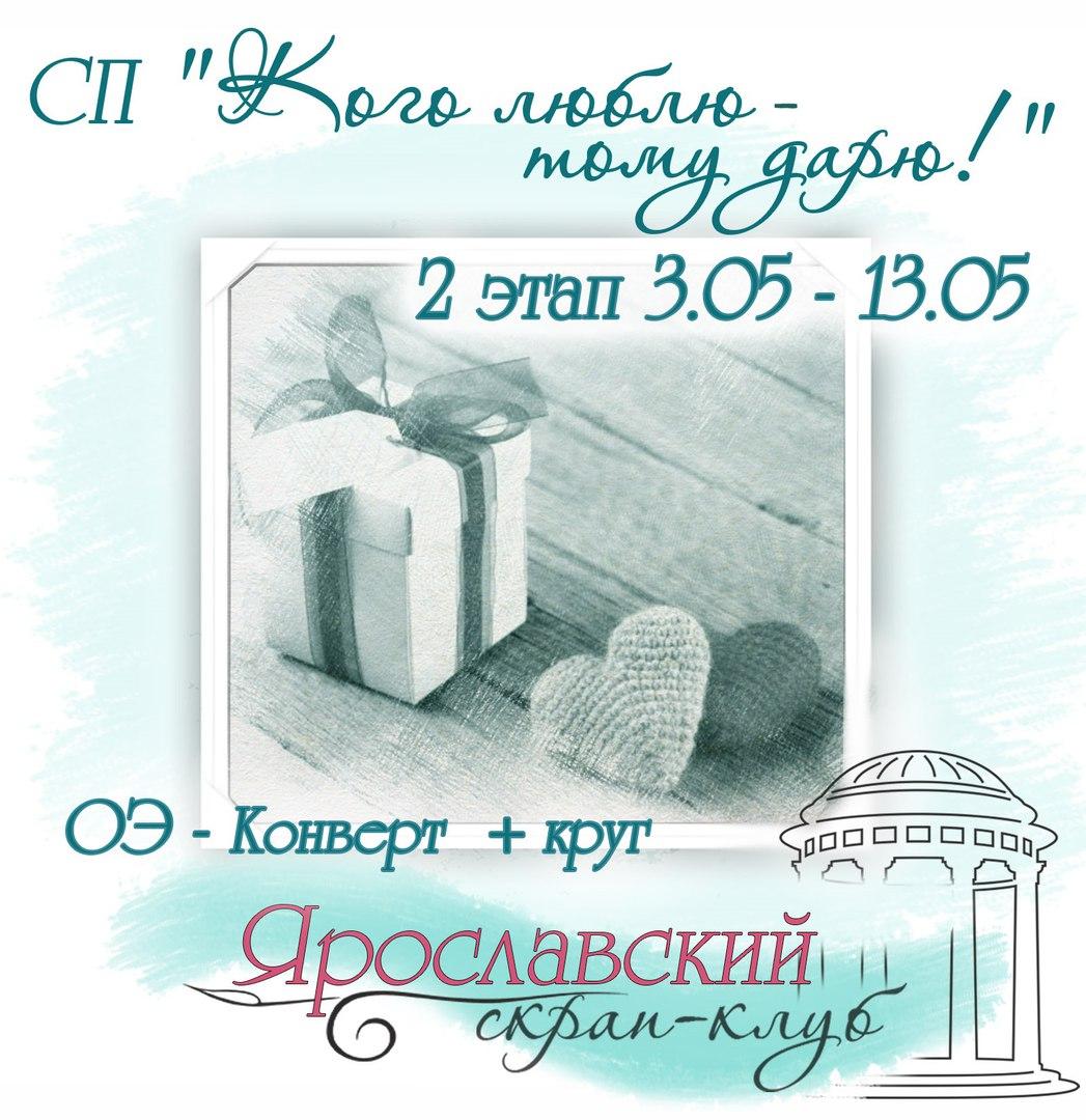 https://yar-sk.blogspot.ru/2018/05/sp-kogo-lublu-2.html