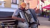 АМУРСКИЕ ВОЛНЫ!!! от дедушки Вити! Brest! Street! Music!