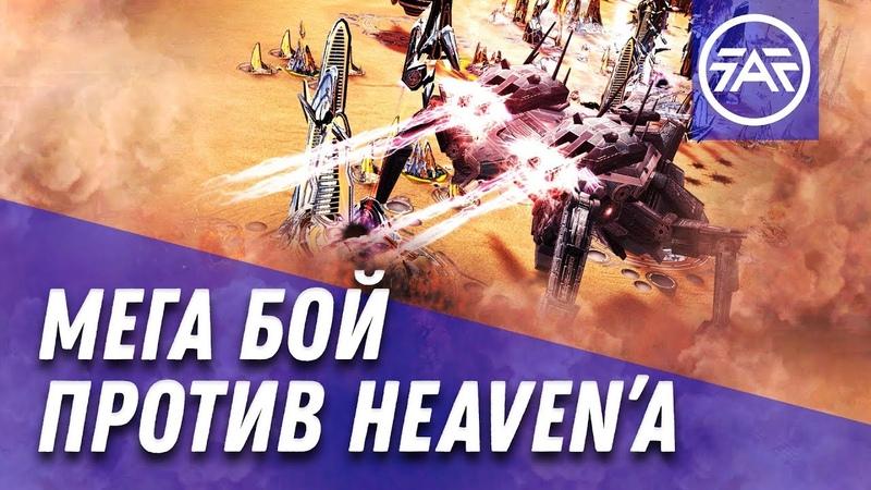 Мега бой против Heaven Hilly Plateau 5v5 Supreme Commander Forged Alliance