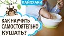 КАК НАУЧИТЬ РЕБЕНКА САМОСТОЯТЕЛЬНО КУШАТЬ? || MOMI TV