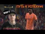 ПУТЬ К УСПЕХУ#6 СНОВА НЕ ТА ПОЛОСА FIFA18