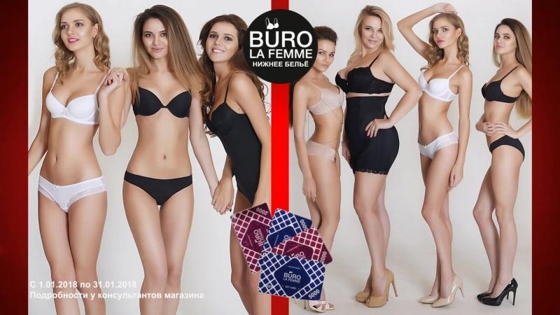BURO LA FEMME распродажа январь 2018 г.