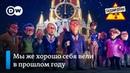Новогодний выпуск: новогодние обещания, речь Путина и частушки зрителей - Заповедник , выпуск 56