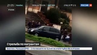 Новости на Россия 24 • Расстрел в Мачерате мог быть местью за расфасованную по чемоданам девушку