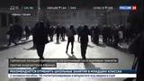 Новости на Россия 24 Афины анархисты закидали полицию коктейлями Молотова, в ответ полетели гранаты