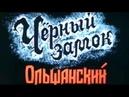 Черный замок Ольшанский (1984). Исторический приключенческий фильм | Золотая коллекция