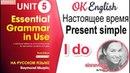 Unit 5 Настоящее время Present Simple Английский для начинающих Ok English Elementary