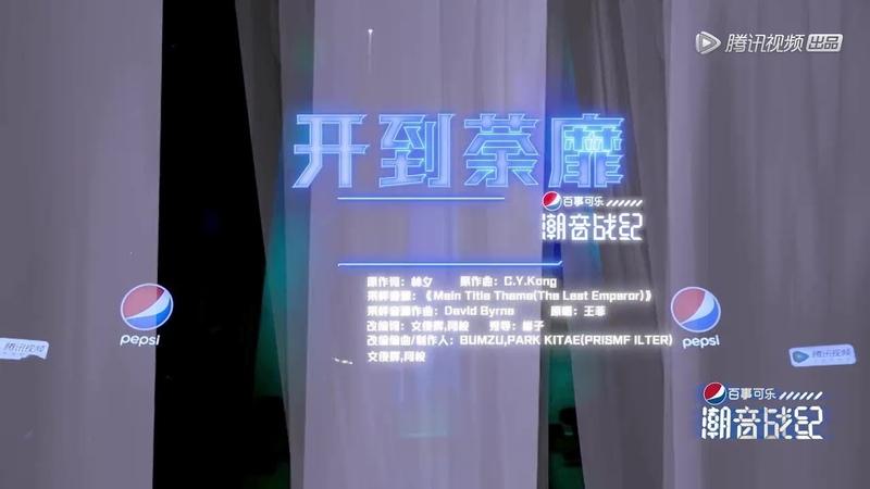 《潮音戰紀》【純享版】文俊輝 閆桉《開到荼靡》