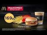 МакКОМБО с Двойным Чизбургером