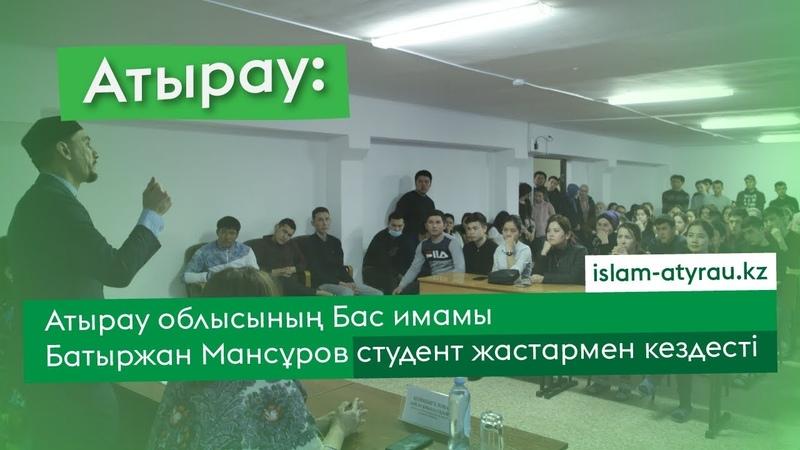 Атырау облысының Бас имамы Батыржан Мансұров студент жастармен кездесті