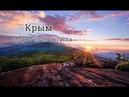 Наш оздоровительный лагерь с 20-26.08 в Крыму уже скоро! Что нас ждёт!