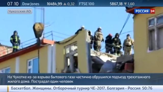 Новости на Россия 24 • Взрыв бойлера привел к обрушению перекрытий в жилом доме на Чукотке