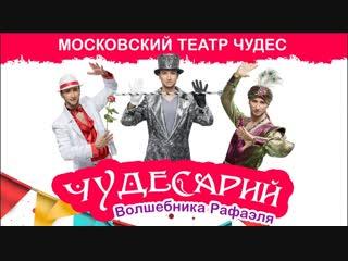 Музыкально иллюзионный шоу спектакль Чудесарий Московского Театра Чудес волшебника Рафаэля