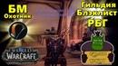 PБГ Походы Бм Хант Гильдия Блэклист World of Warcraft Battle for Azeroth 8 0 1 WoW Охотник бм