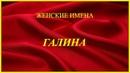 Женские имена Галина