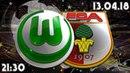 Бесплатный прогноз на Вольфсбург - Аугсбург 13.04.18