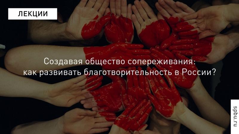 Создавая общество сопереживания: как развивать благотворительность в России