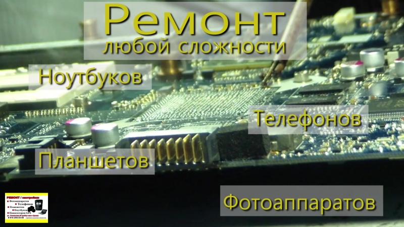 Ремонт телефонов и планшетов в г. Карачев