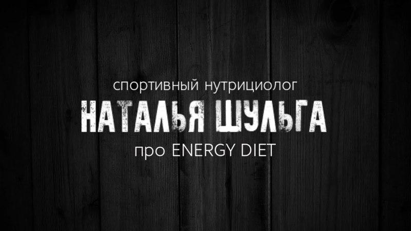 Energy Diet что это такое на самом деле Вся правда об Энерджи Диет