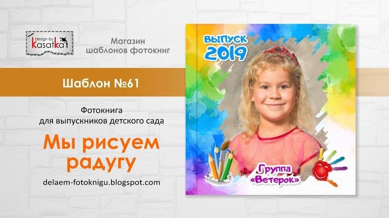 Шаблон фотокниги МЫ РИСУЕМ РАДУГУ | №62 design by Kasatka