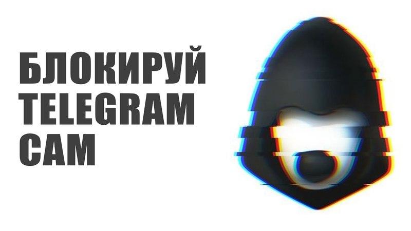 Я блокирую Telegram Игра