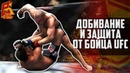 Добивание в партере и защита в ММА от бойца UFC Дави Рамоса - Fightwear