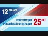 25 лет Конституции РФ