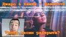 Джаро Ханза - ДамаLove [Страшное разоблачение?] Егор Крид не в курсе этого